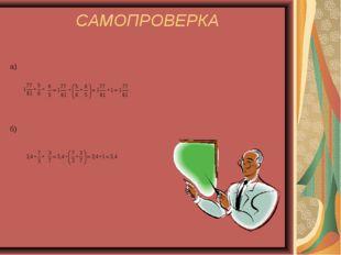САМОПРОВЕРКА а) б)