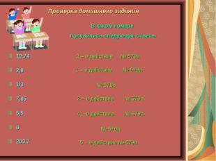 Проверка домашнего задания 19,74 2,8 1/3 7,05 5,5 6 203,7 В каком номере полу