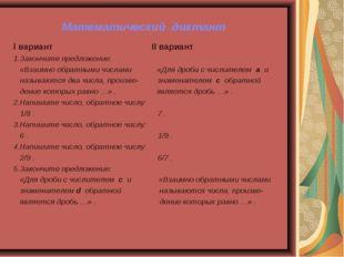 Математический диктант I вариант II вариант 1.Закончите предложение: «Взаимн