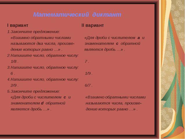 Математический диктант I вариант II вариант 1.Закончите предложение: «Взаимн...