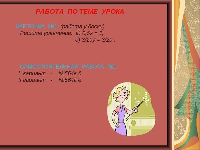 РАБОТА ПО ТЕМЕ УРОКА КАРТОЧКА №1 (работа у доски) Решите уравнение: а) 0,5х...