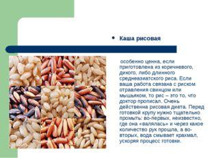 Каша рисовая особенно ценна, если приготовлена из коричневого, дикого, либо