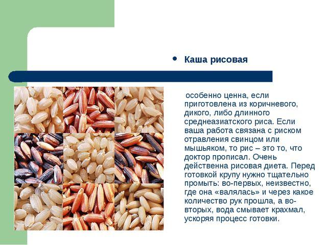 Каша рисовая особенно ценна, если приготовлена из коричневого, дикого, либо...