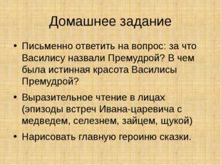 Домашнее задание Письменно ответить на вопрос: за что Василису назвали Премуд