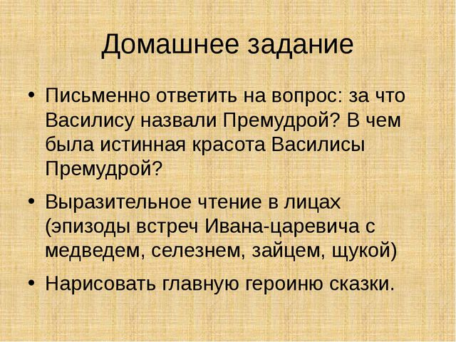 Домашнее задание Письменно ответить на вопрос: за что Василису назвали Премуд...