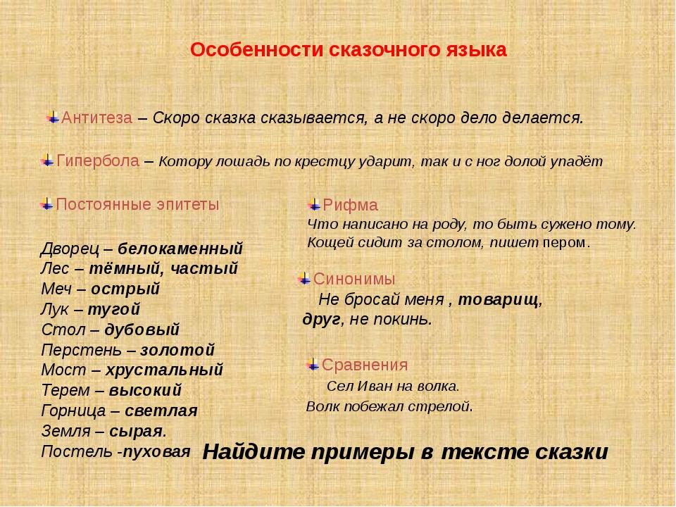 Особенности сказочного языка Антитеза – Скоро сказка сказывается, а не скоро...