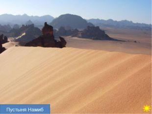 Вопрос 36 Сахара, Тугела, Альмади, Камерун, Вавилов БЛИЦ