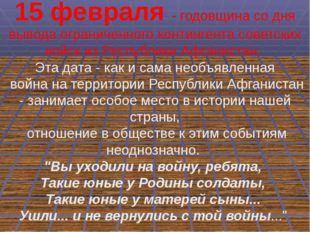 15 февраля - годовщина со дня вывода ограниченного контингента советских войс