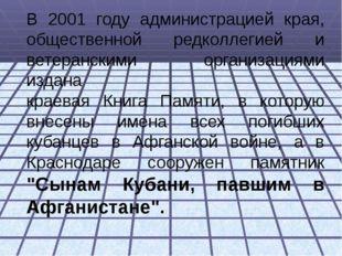 В 2001 году администрацией края, общественной редколлегией и ветеранскими орг