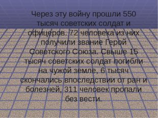 Через эту войну прошли 550 тысяч советских солдат и офицеров. 72 человека из