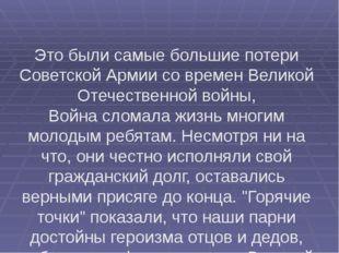 Это были самые большие потери Советской Армии со времен Великой Отечественной