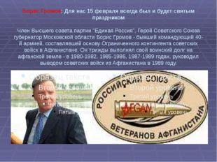 Борис Громов: Для нас 15 февраля всегда был и будет святым праздником Член Вы