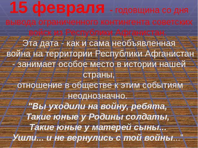15 февраля - годовщина со дня вывода ограниченного контингента советских войс...