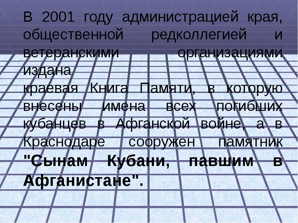 В 2001 году администрацией края, общественной редколлегией и ветеранскими орг...