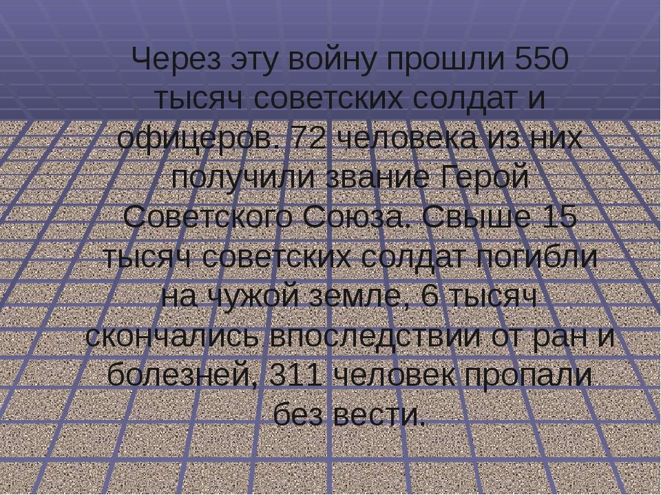 Через эту войну прошли 550 тысяч советских солдат и офицеров. 72 человека из...