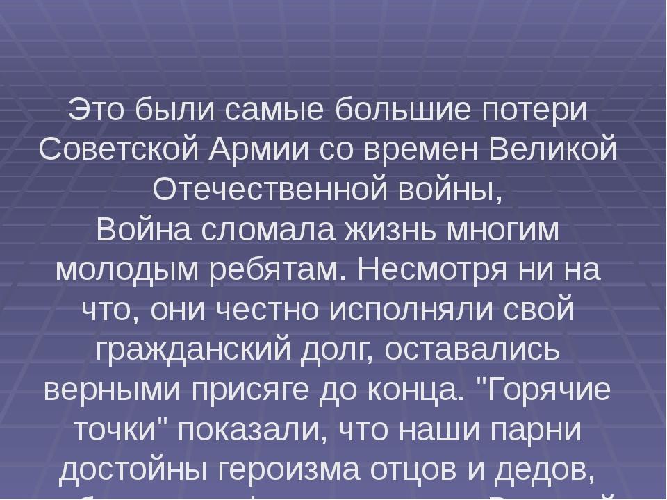 Это были самые большие потери Советской Армии со времен Великой Отечественной...