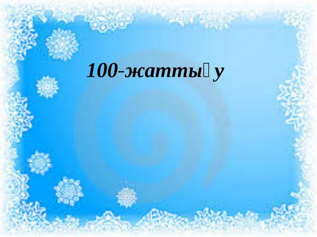 100-жаттығу