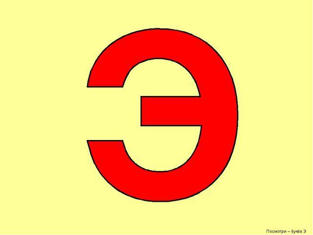 Посмотри – буква Э