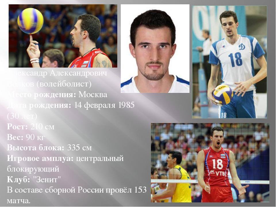 Александр Александрович Волков (волейболист) Место рождения:Москва Дата рожд...