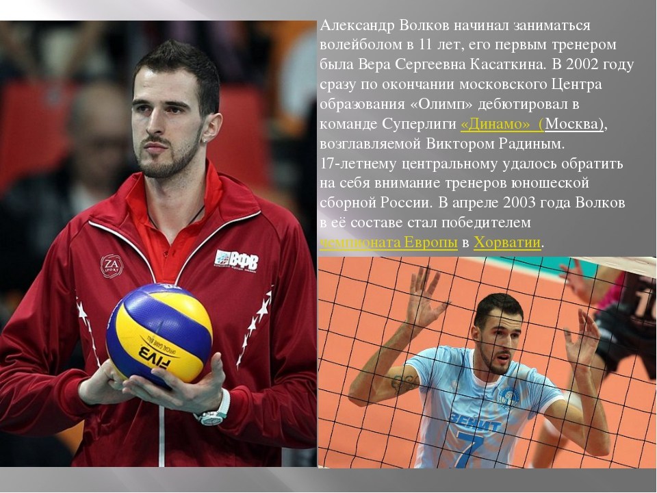Александр Волков начинал заниматься волейболом в 11 лет, его первым тренером...