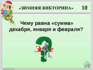 Декабрь 20 Какой месяц, согласно народной мудрости, «год кончает, а зиму начи