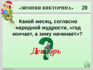 В Оймяконе, где минимальная температура: – 71°С. 30 Где в России самая холодн