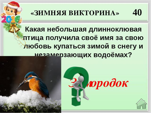 В Иркутской области 50 В какой области России есть город Зима и река Зима? «З...