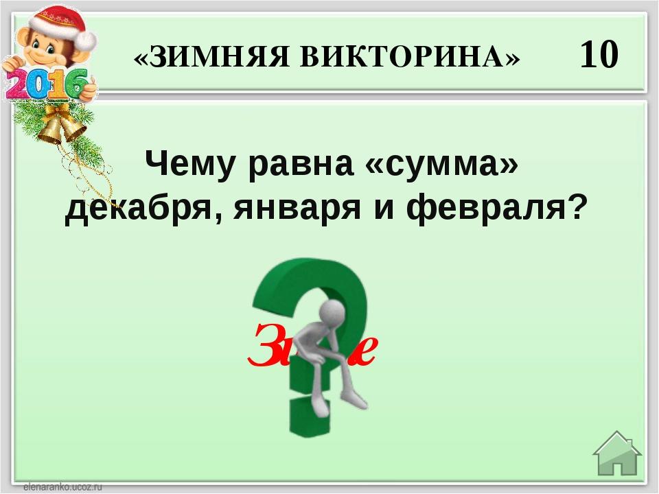Декабрь 20 Какой месяц, согласно народной мудрости, «год кончает, а зиму начи...
