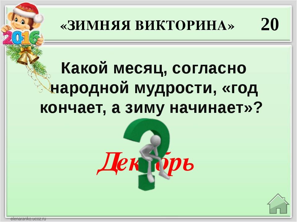В Оймяконе, где минимальная температура: – 71°С. 30 Где в России самая холодн...
