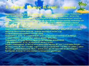 3. «Артық болмас білгенің» аралы Ақпаратты сақтауға арналған компьютердің құр