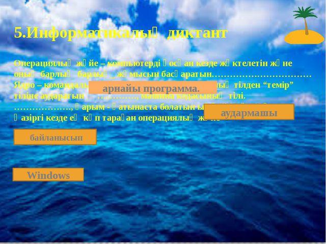 5.Информатикалық диктант Операциялық жүйе – компьютерді қосқан кезде жүктеле...