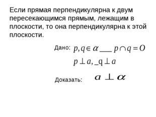 Если прямая перпендикулярна к двум пересекающимся прямым, лежащим в плоскости