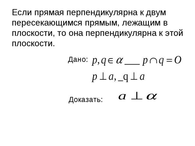 Если прямая перпендикулярна к двум пересекающимся прямым, лежащим в плоскости...