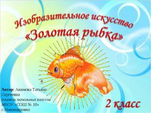 Автор: Акимова Татьяна Сергеевна учитель начальных классов МБОУ «СОШ № 10» с.