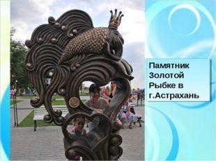 Памятник Золотой Рыбке в г.Астрахань