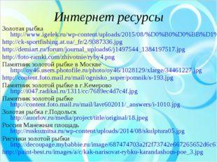 Золотая рыбка http://www.igelek.ru/wp-content/uploads/2015/08/%D0%B0%D0%BB%D1