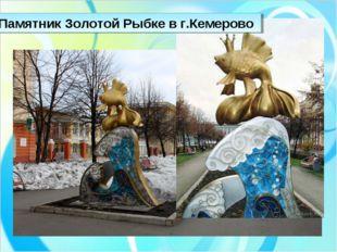 Памятник Золотой Рыбке в г.Кемерово