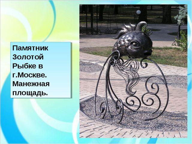 Памятник Золотой Рыбке в г.Москве. Манежная площадь.
