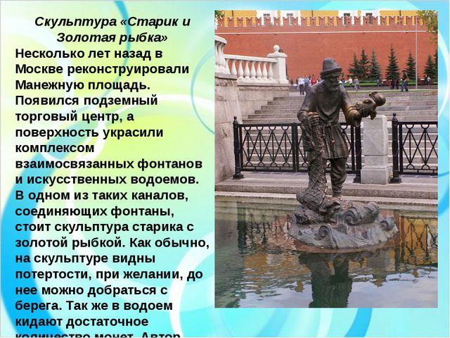 Скульптура «Старик и Золотая рыбка» Несколько лет назад в Москве реконструиро...