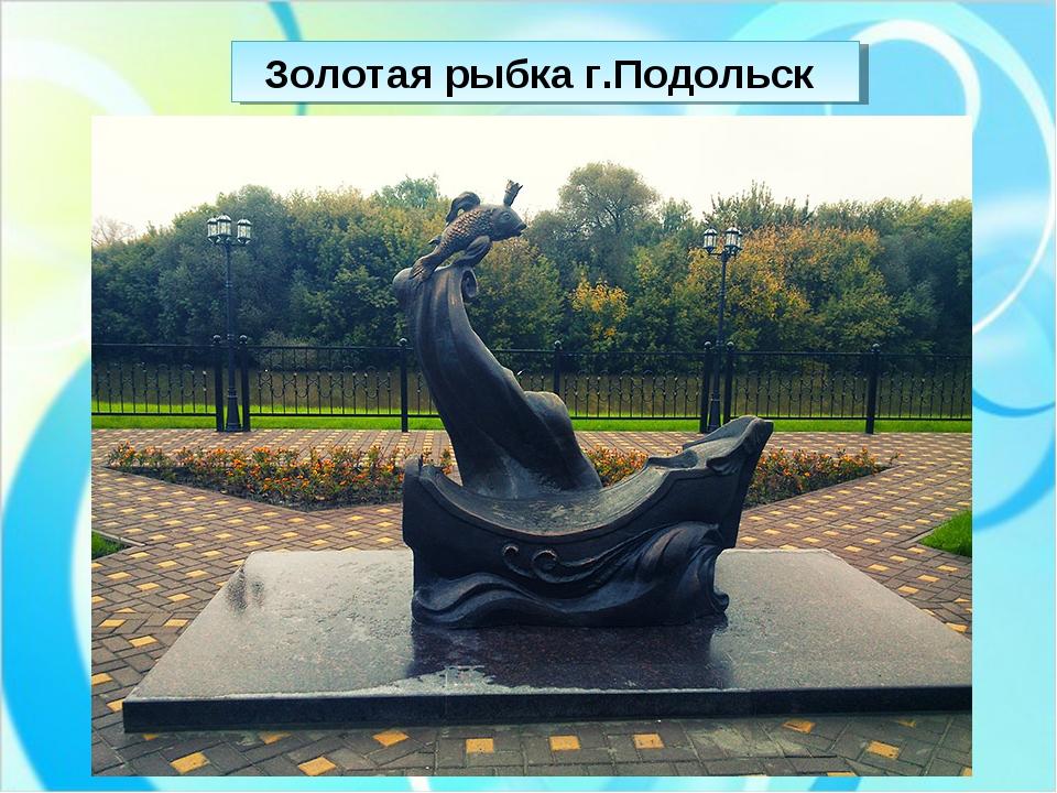 Золотая рыбка г.Подольск