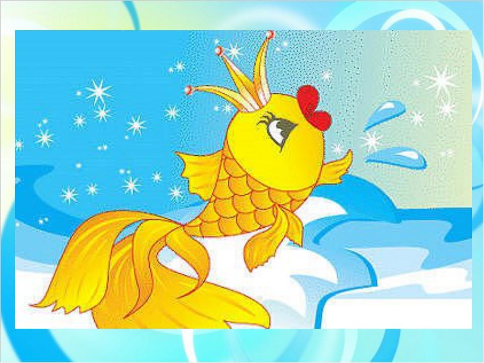 Картинки группы золотая рыбка