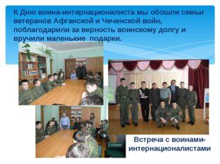 Встреча с воинами- интернационалистами К Дню воина-интернационалиста мы обошл