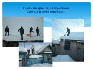 Снег - на крыше, на крылечке. Солнце в небе голубом. ..
