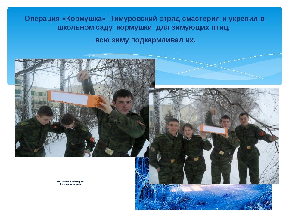 Мы кормушки смастерили И столовую открыли   Операция «Кормушка». Тимуровск...