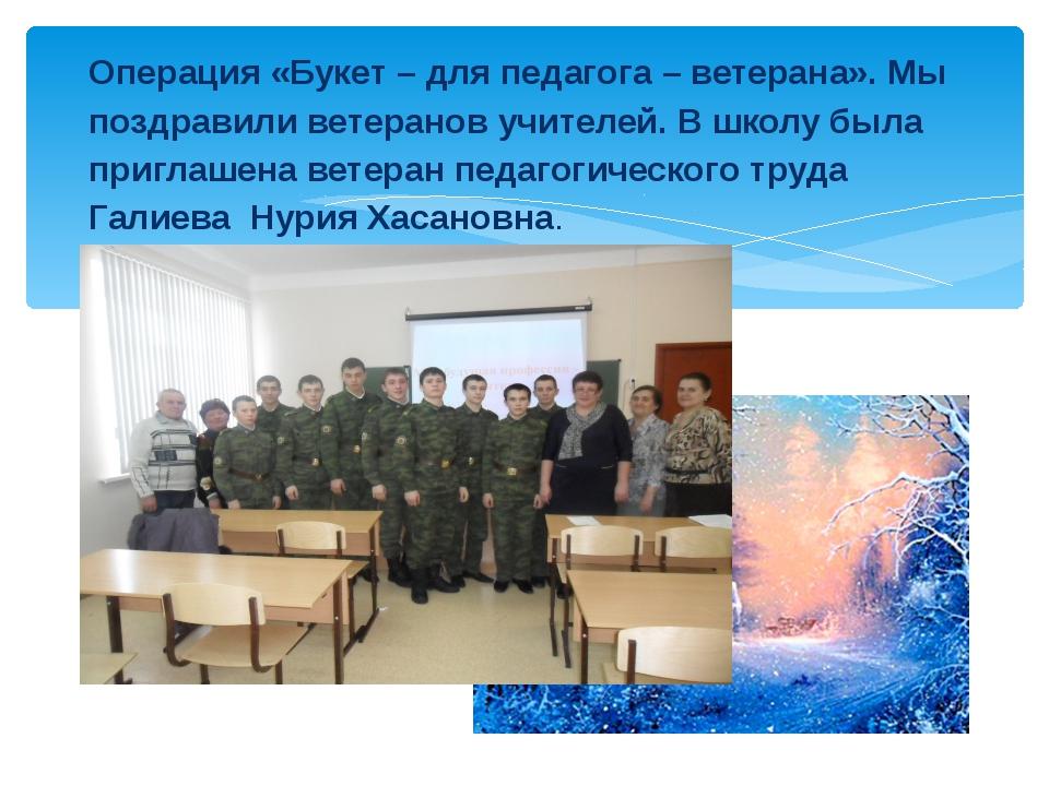 Операция «Букет – для педагога – ветерана». Мы поздравили ветеранов учителей...