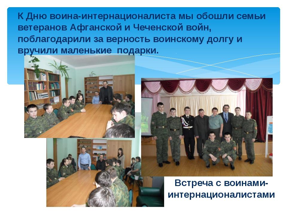 Встреча с воинами- интернационалистами К Дню воина-интернационалиста мы обошл...