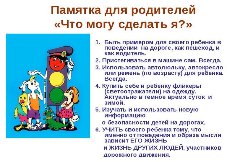 C:\Users\Admin\Desktop\pamyatka_dlya_roditelej.jpg
