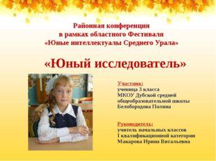 Районная конференция в рамках областного Фестиваля «Юные интеллектуалы Средн