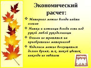 Материал можно всегда найти осенью Нитки и ножницы всегда есть под рукой люб