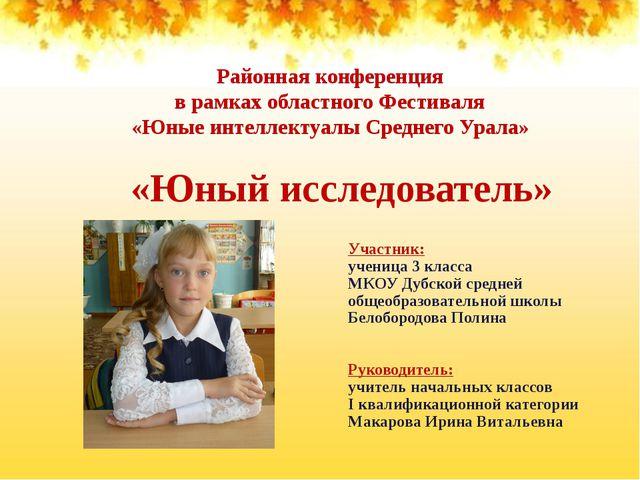 Районная конференция в рамках областного Фестиваля «Юные интеллектуалы Средн...